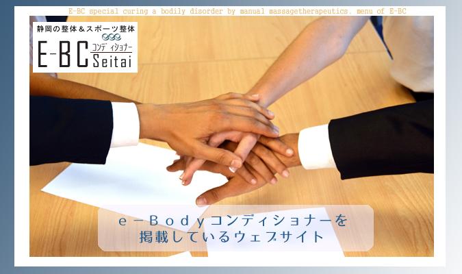 e-Bodyコンディショナーを掲載ウェブサイト
