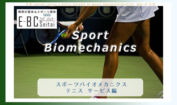 スポーツバイオメカニクス:テニス サービス編