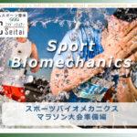 スポーツバイオメカニクス:マラソン大会準備編