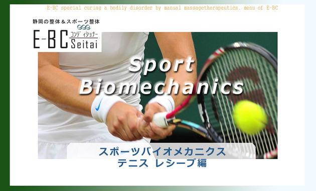 SB:テニス レシーブ編