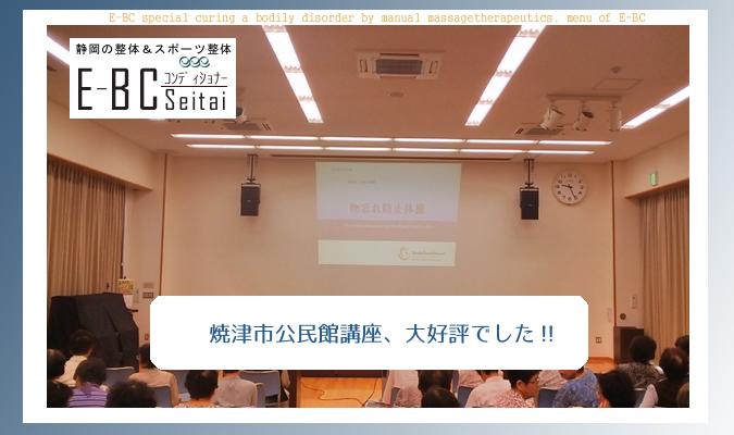 焼津市公民館講座、大好評でした