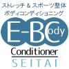 静岡市でストレッチ受けるならストレッチ&スポーツ整体 イーボディーコンディショナーへどうぞ♪ストレッチやスポーツ整体が得意なサロンです。