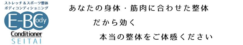 静岡市でストレッチ受けるならストレッチ&スポーツ整体のイーボディーコンディショナーへどうぞ♪