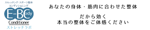 静岡のストレッチ専門店イーボディーコンディショナー♪