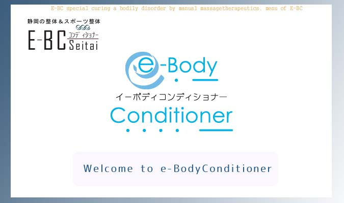 Welcome to e-BodyConditioner