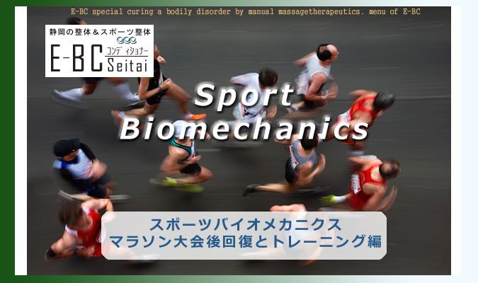 スポーツバイオメカニクス:マラソン大会後回復とトレーニング編