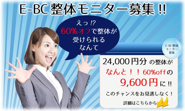 低料金・高品質な整体を受けられる施術モニター募集キャンペーン