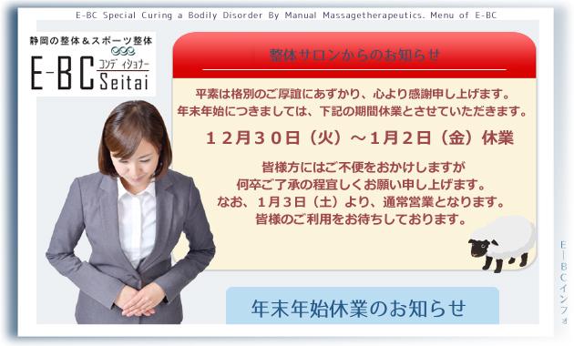 年末年始休業(14-15)のお知らせ
